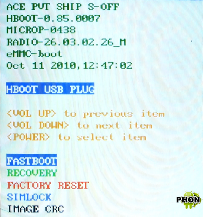 Bootloader HTC