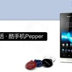 Sony Pepper (MT27i)