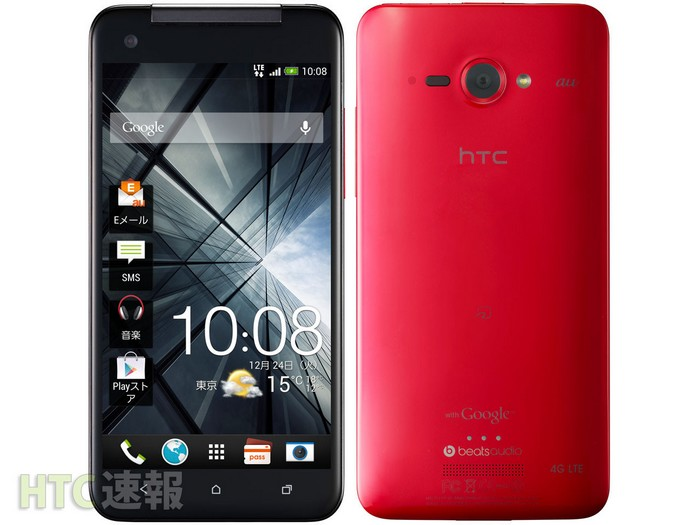 successeur htc butterfly s