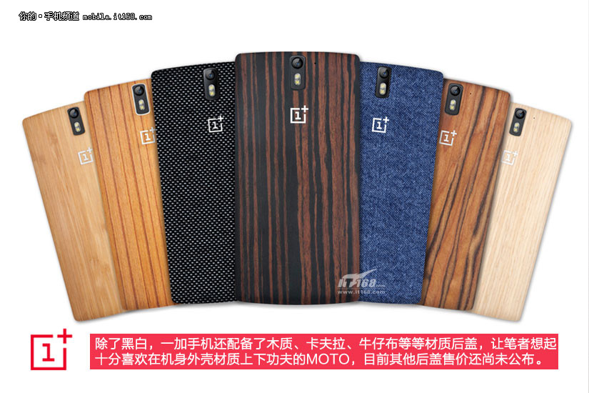 oneplus-one-coques