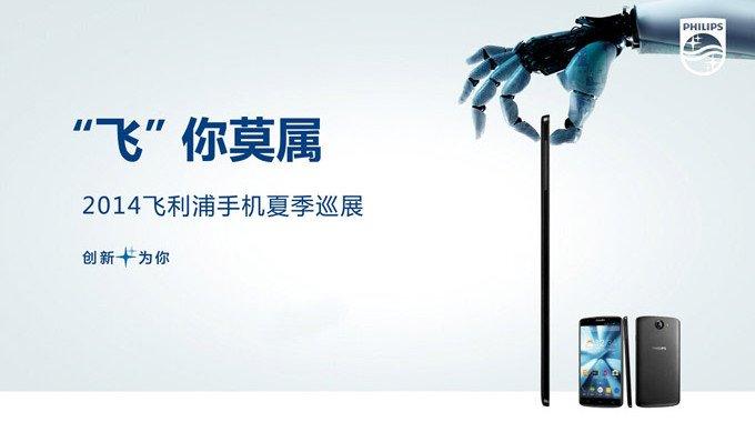 Affiche promotionnelle du Philips I908