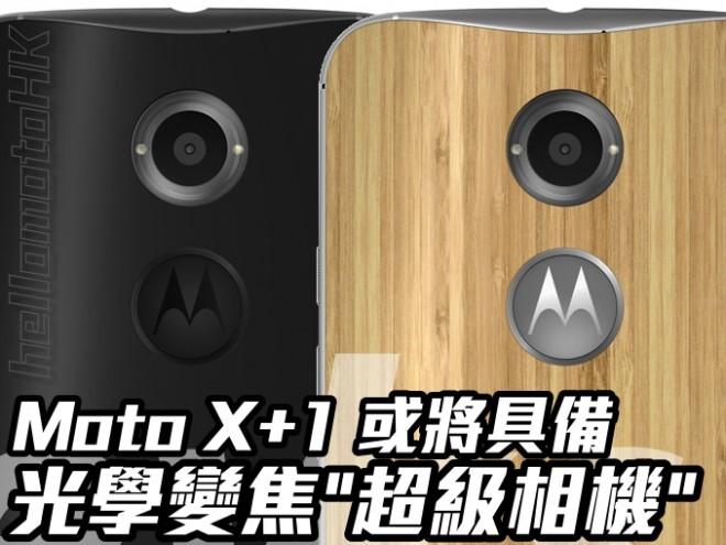 fonctionnalités du Moto X+1
