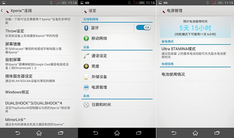 mise à jour Sony Xperia Z2