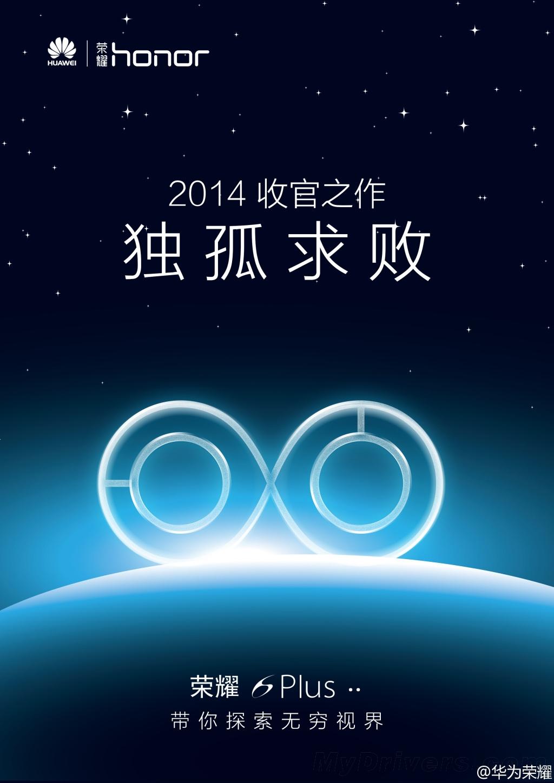 Huawei Glory 6 Plus teaser