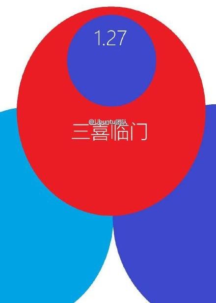 Meizu Evenement 27 janvier