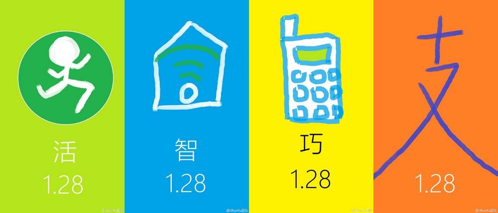 Meizu prépare plusieurs produits pour le 28 janvier