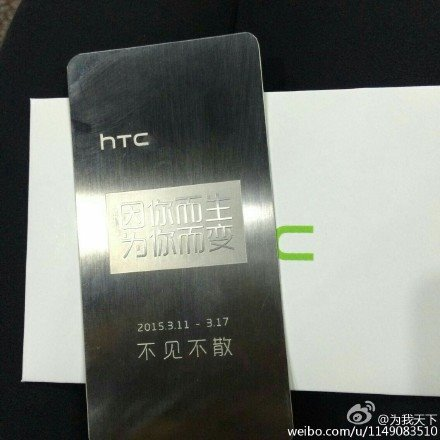 HTC One E9 invitation presse.