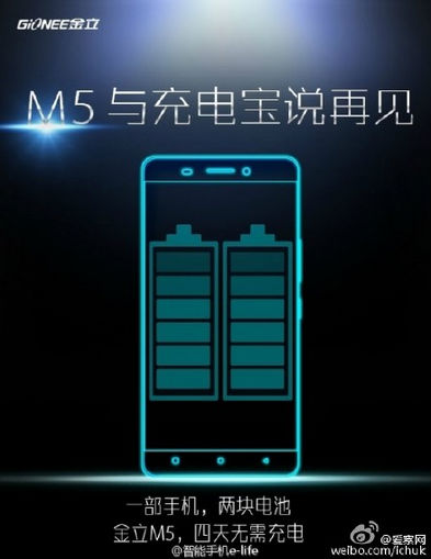 Gionee M5 deux batteries