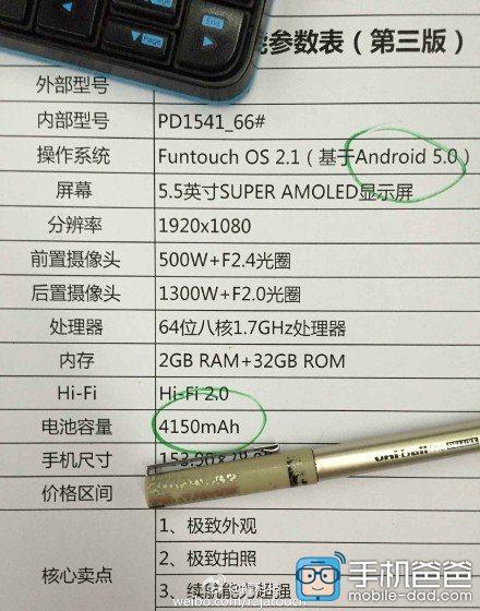 Vivo X5 Pro batterie record