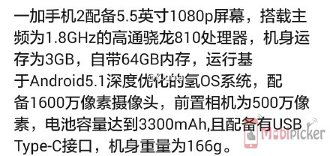OnePlus 2 fiche technique