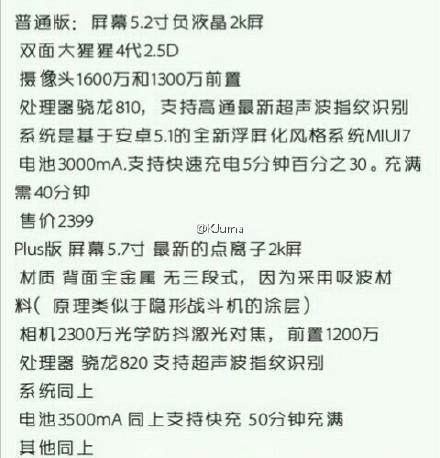 fiche technique Xiaomi Mi5