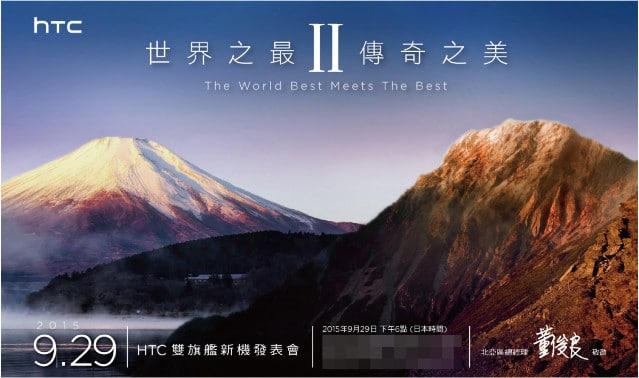 HTC One A9 Aero annonce 29 septembre