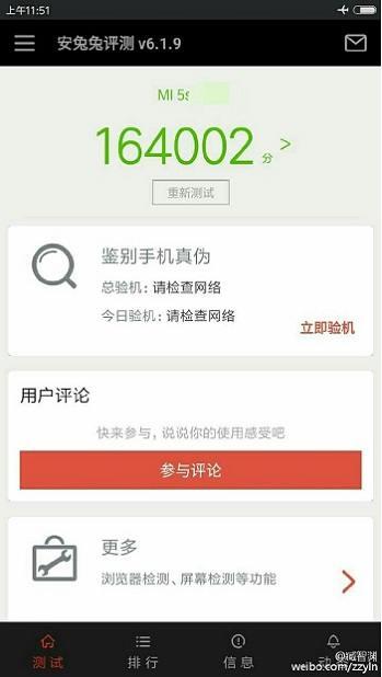 xiaomi-mi5s-antutu