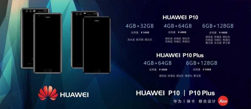 Huawei P10 prix