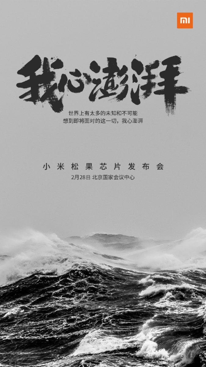 xiaomi pinecone officiel