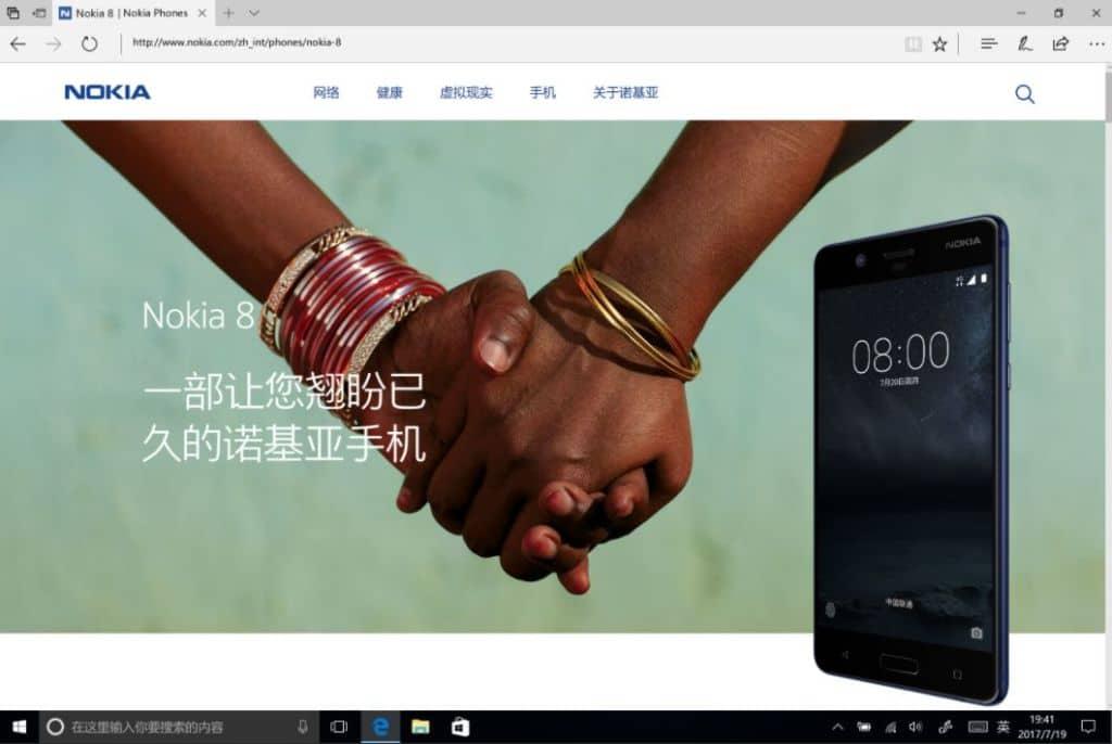 Nokia 8 site officiel