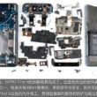 oppo find teardown