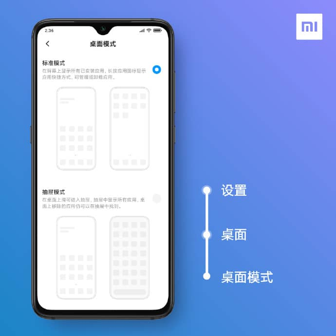 Xiaomi : un lanceur d'applications débarque dans MIUI 11