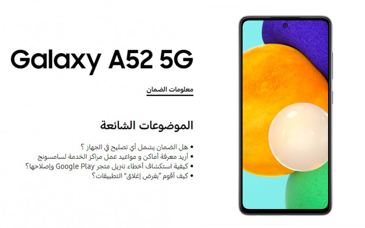 Capture page support Galaxy A52