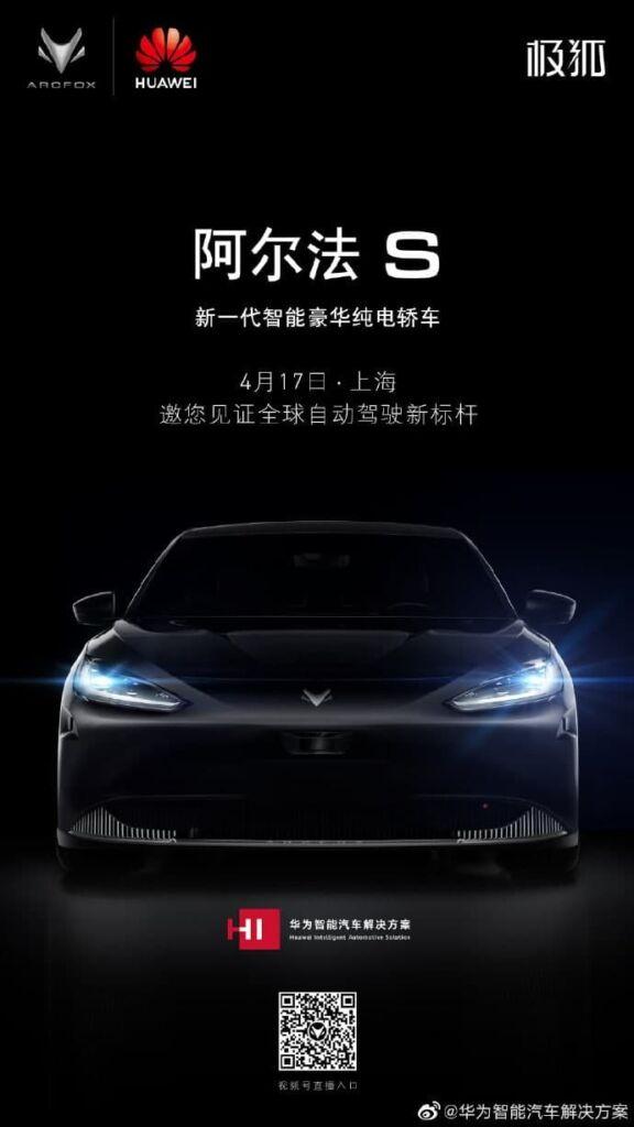 Huawei Alpha S invitation