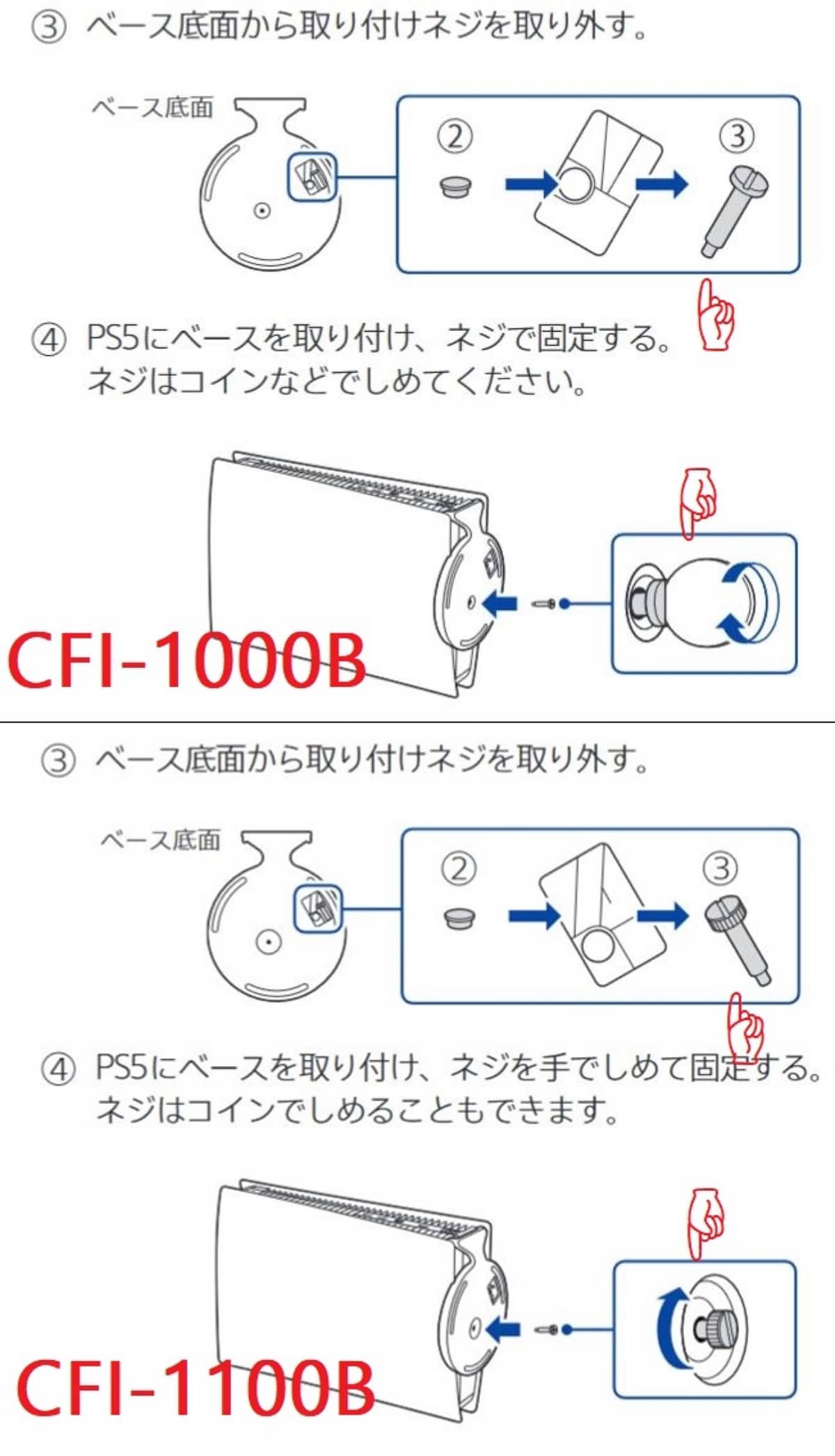 PS5 Digital Edition V1 VS PS5 Digital Editon V2